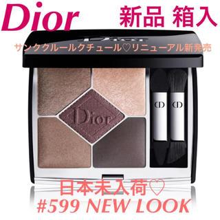 Dior - ◆新品◆ ディオール サンク クルール クチュール #599 ニュールック