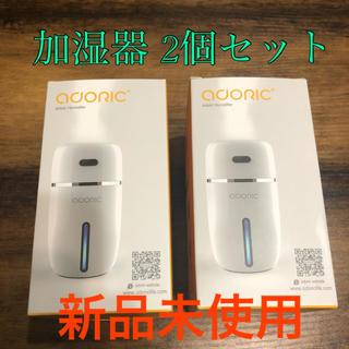 【新品】2個セット Adoric 超音波式 卓上 小型 加湿器 200ml