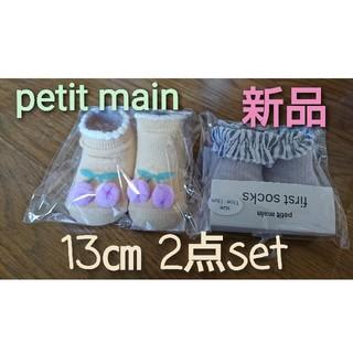 プティマイン(petit main)の新品 未開封 petitmain プティマイン ベビーソックス 2set  (靴下/タイツ)