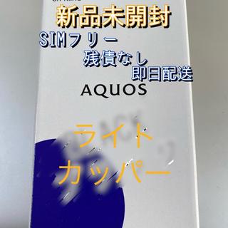 アクオス(AQUOS)の【送料無料】AQUOS sense3 lite ライトカッパー 楽天モバイル(スマートフォン本体)