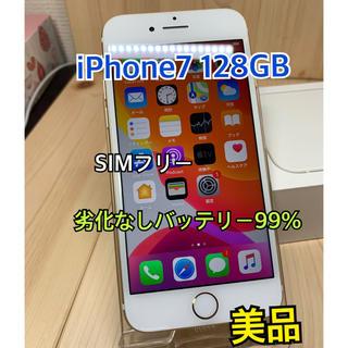 Apple - 【美品】【99%】iPhone 7 128 GB SIMフリー Gold 本体