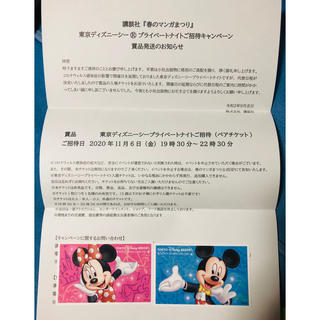 Disney - ディズニーシー プライベートナイト