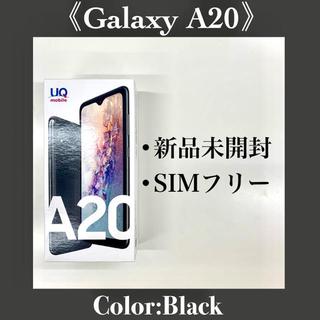 Galaxy - 【新品未開封】Garaxy A20 黒