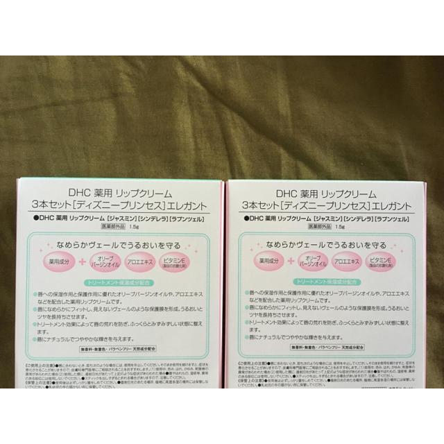 DHC(ディーエイチシー)のDHC 薬用リップクリーム 3本セット[ディズニープリンセス] エレガント ×2 コスメ/美容のスキンケア/基礎化粧品(リップケア/リップクリーム)の商品写真