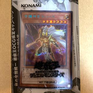 コナミ(KONAMI)の守護神官マハード シークレットレア Special Blue ver. 当選品(シングルカード)