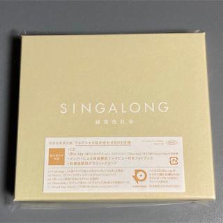 SINGALONG(初回生産限定盤)BD