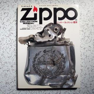 ZIPPO - ZIPPO ジッポー・コレクション読本 ミリタリー・ジッポー book 本 雑誌