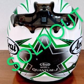 アライテント(ARAI TENT)のアライ/QUANTUM-Jアステロイド/フルフェイスヘルメット(ヘルメット/シールド)