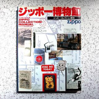 ZIPPO - 【送料無料】ジッポー博物館 ジッポー・コレクション読本 book 本 雑誌