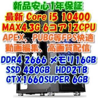 最新!11万以下最強ゲームPC i5 10400 GTX1660SUPER