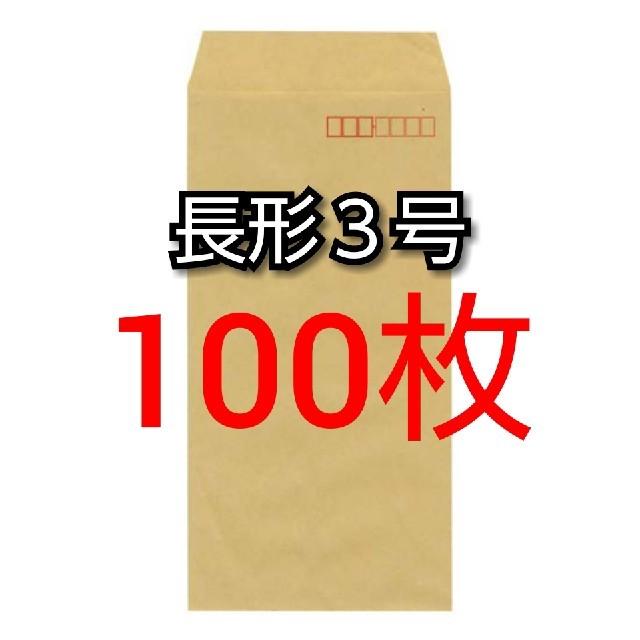 ◇新品◇ 長形3号 ( 長3 ) 封筒 100枚 インテリア/住まい/日用品のオフィス用品(オフィス用品一般)の商品写真