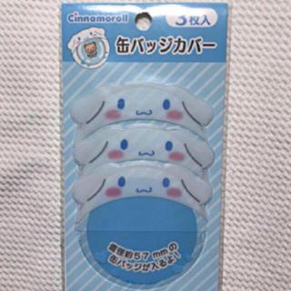 シナモロール(シナモロール)のシナモロール 缶バッジカバー(キャラクターグッズ)