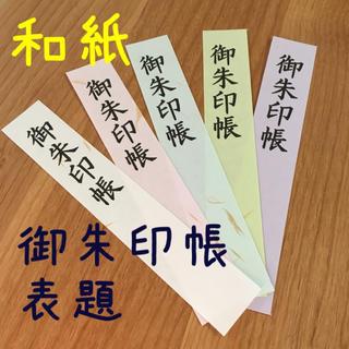 ✳︎ハンドメイド✳︎ 和紙 御朱印帳 表題 5枚【カラー 五色セット】(その他)