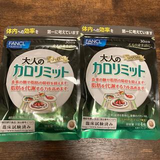ファンケル(FANCL)の新品未使用  ファンケル FANCL  大人のカロリミット  30日 2袋(ダイエット食品)