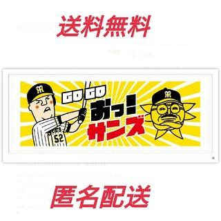 ハンシンタイガース(阪神タイガース)の阪神タイガース  おっサンズタオル(応援グッズ)