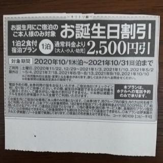 伊藤園ホテルズ 全館割引券 2,500円引き!(宿泊券)