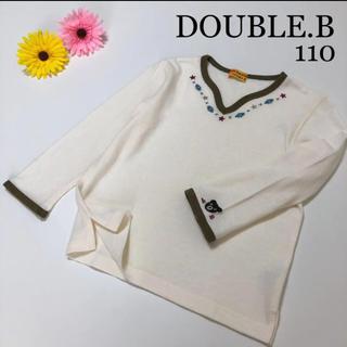 DOUBLE.B - ミキハウス ダブルビー 長袖 シャツ ロンT 110 ファミリア