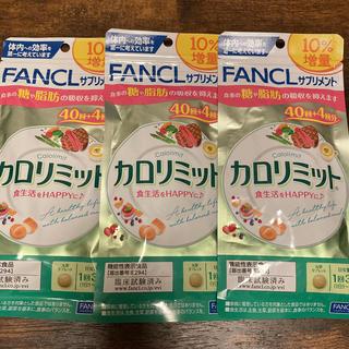 FANCL - 新品未開封  fancl  ファンケル カロリミット 40回+4回分 3袋セット