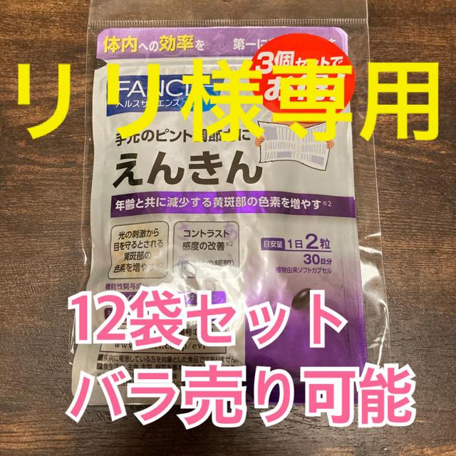 FANCL(ファンケル)の新品未使用  ファンケル FANCL  えんきん  30日 12袋 食品/飲料/酒の健康食品(その他)の商品写真