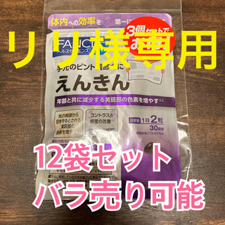 FANCL - 新品未使用  ファンケル FANCL  えんきん  30日 12袋