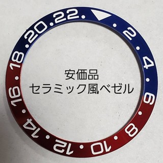 ROLEX - 安価品!GMT青赤セラミック風ベゼル