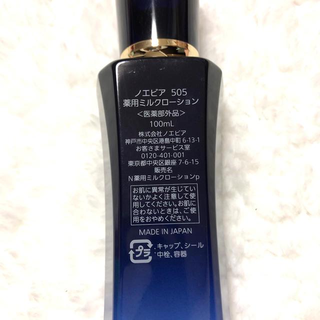 noevir(ノエビア)のノエビア 505 ミルクローション コスメ/美容のスキンケア/基礎化粧品(乳液/ミルク)の商品写真