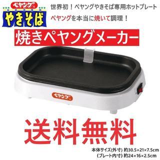 焼きペヤングメーカー 本当に焼いて調理!(調理道具/製菓道具)