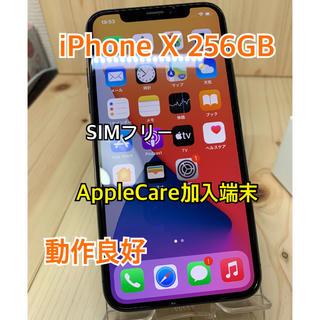 Apple - 【動作利用】iPhone X 256 GB SIMフリー Gray 本体