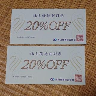 洋服の青山 株主優待割引券2枚(ショッピング)