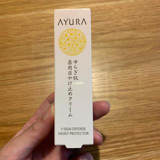 アユーラ(AYURA)のAYURA  敏感肌用日焼け止めクリーム(日焼け止め/サンオイル)