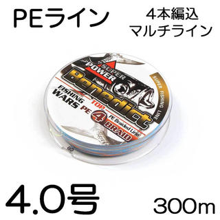 PEライン 4編 4号  300m  マルチカラー 5色(釣り糸/ライン)