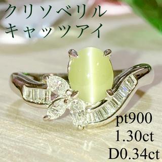 クリソベリルキャッツアイ pt900ダイヤモンドリングマーキス/バゲット0.34