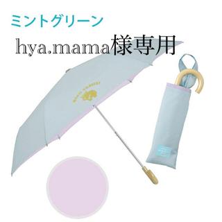 kukka hippo×EPOCHAL 新品未使用 子供用折り畳み傘 最終値下げ(傘)
