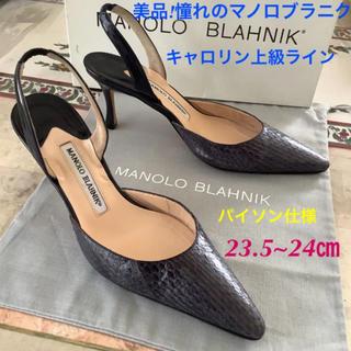 MANOLO BLAHNIK - 美品!憧れのマノロブラニク キャロリン上級ライン パイソン仕様 23.5~24㎝