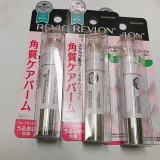 レブロン(REVLON)の角質ケアバーム3個セット(リップケア/リップクリーム)