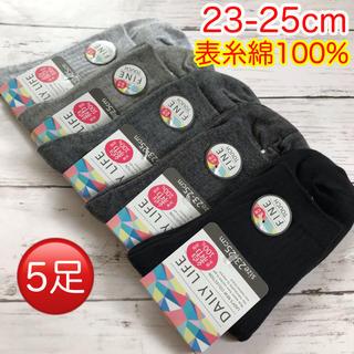 靴下 レディース 太リブクルーソックス 5色5足セット ミドル丈 ダークカラー1