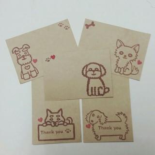 サンキューカード  犬  40枚(カード/レター/ラッピング)