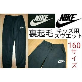 NIKE - ナイキ スエットパンツ キッズ 160サイズ NIKE