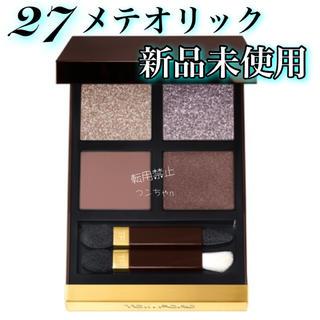 TOM FORD - 新品♡限定 TOM FORD アイシャドウ 27 メテオリック