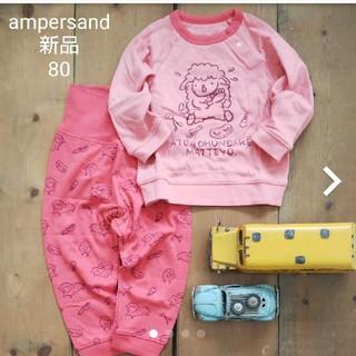 アンパサンド(ampersand)の新品 80センチ AMPERSAND アンパサンド ピンク ひつじ  パジャマ(パジャマ)