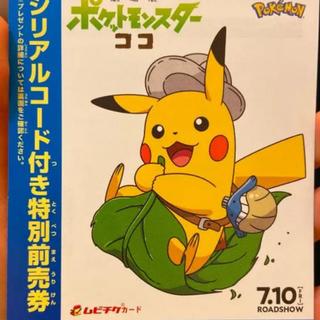 ポケモン(ポケモン)の2020年劇場版ポケットモンスターココ ムビチケ一般 1枚(邦画)