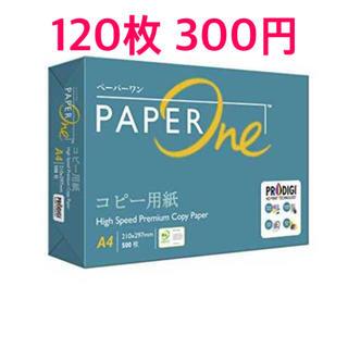 コピー用紙 A4(オフィス用品一般)