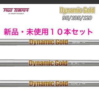 トゥルーテンパー(True Temper)のダイナミックゴールド105 S200 10本セット(クラブ)