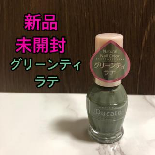 【新品未開封】デュカート ナチュラルネイルカラー N 93 グリーンティラテ