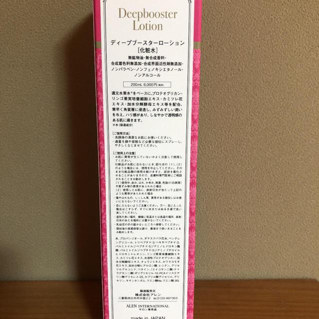 アレン ディープブースターローション 200ml コスメ/美容のスキンケア/基礎化粧品(ブースター/導入液)の商品写真