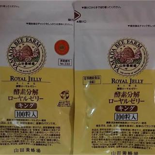 山田養蜂場酵素分解ローヤルゼリー