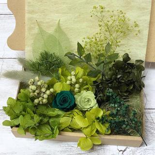 プリザーブドフラワー薔薇2輪★グリーン花材詰め合わせ セット