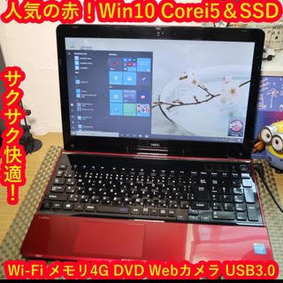 エヌイーシー(NEC)の人気レッドWin10高速corei5&SSD/メ4G/DVD/カメラ/HDMI(ノートPC)