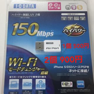 アイオーデータ(IODATA)のハイパワー無線LAN 子機 WN-G150U×2(PC周辺機器)