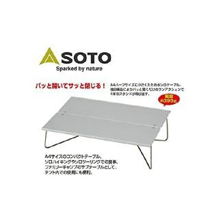 シンフジパートナー(新富士バーナー)の【新品未使用】 SOTO フィールドホッパー ST-630(テーブル/チェア)